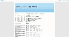 Preview of office.akita-bad.net